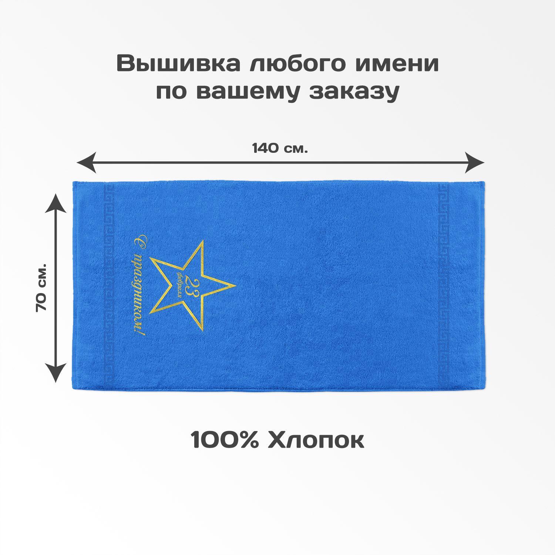 Полотенце 70х140 «С 23 февраля!» (синее)