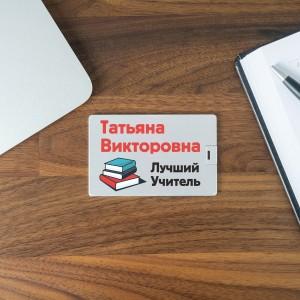 Именная флешка-кредитка «Лучший учитель» цена и фото