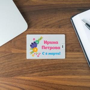 Именная флешка-кредитка «С 8 марта!» цена и фото