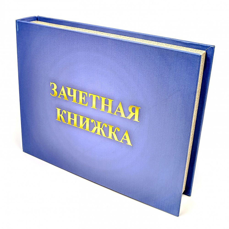 Зачетная книжка картинки