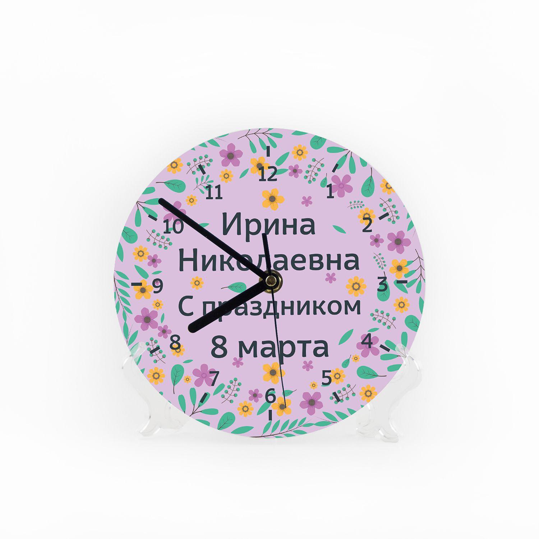 Часы «С праздником 8 марта» именные от 990 руб