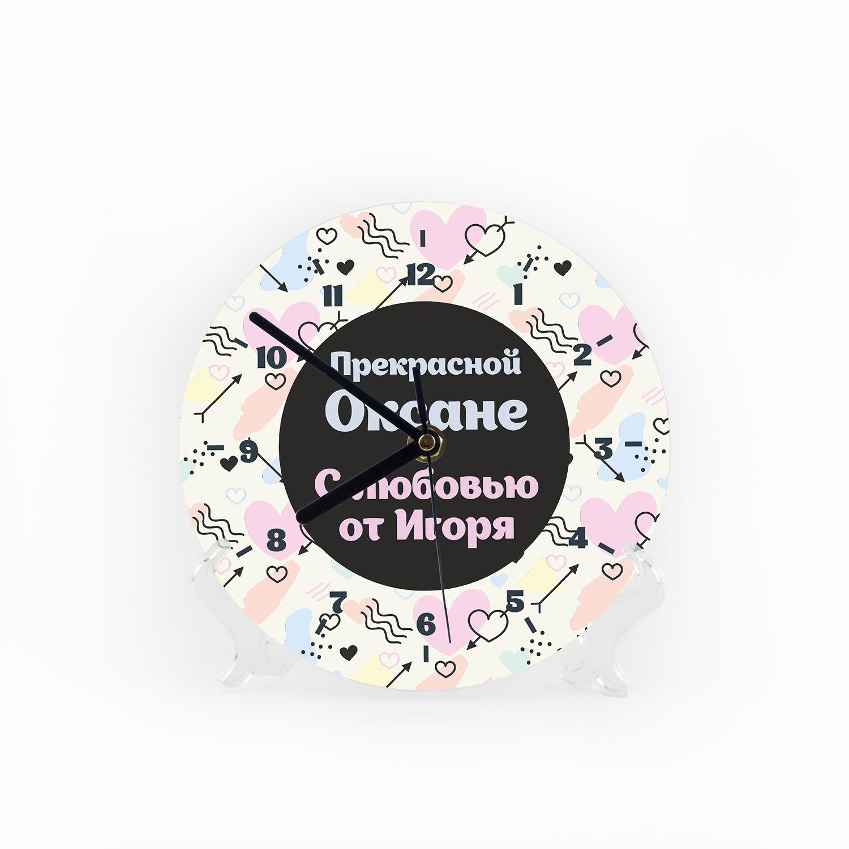 Часы «С любовью от него» именные от 990 руб