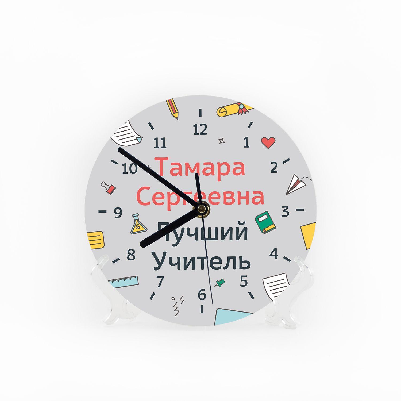 Часы «Лучший учитель» именные