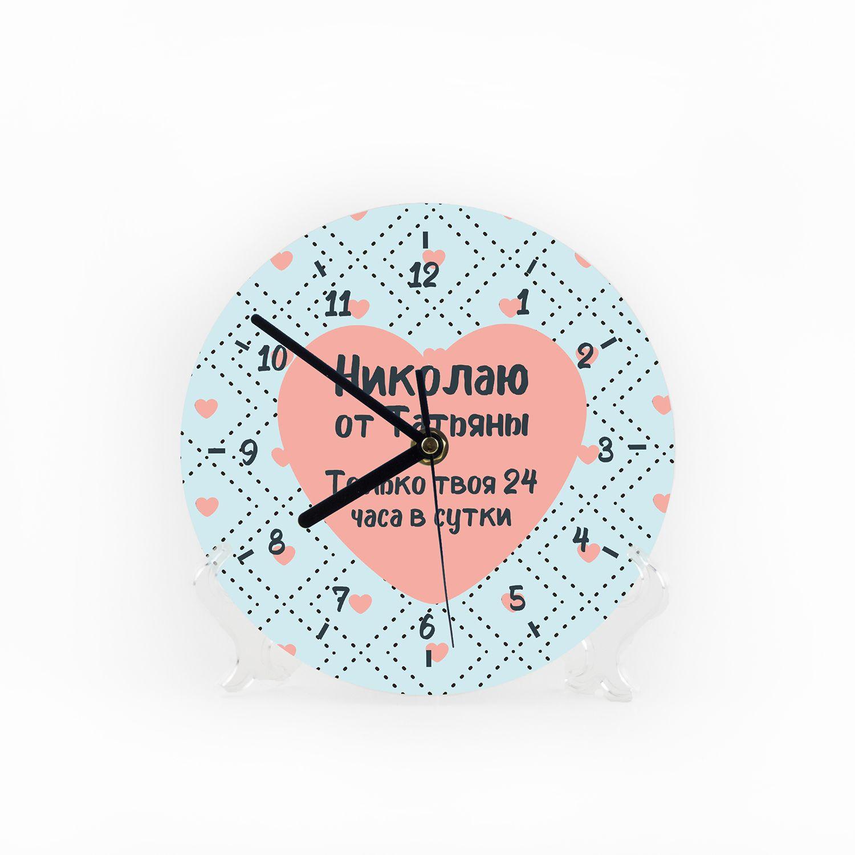 Часы «Только твоя» именные