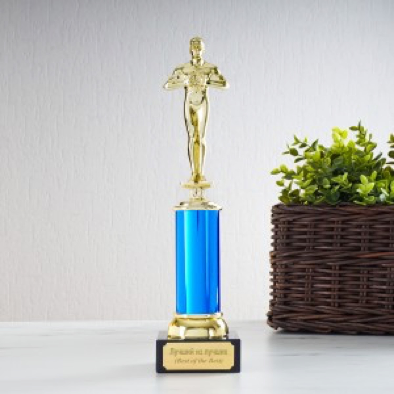 Оскар *Лучший из лучших (best of the best)*