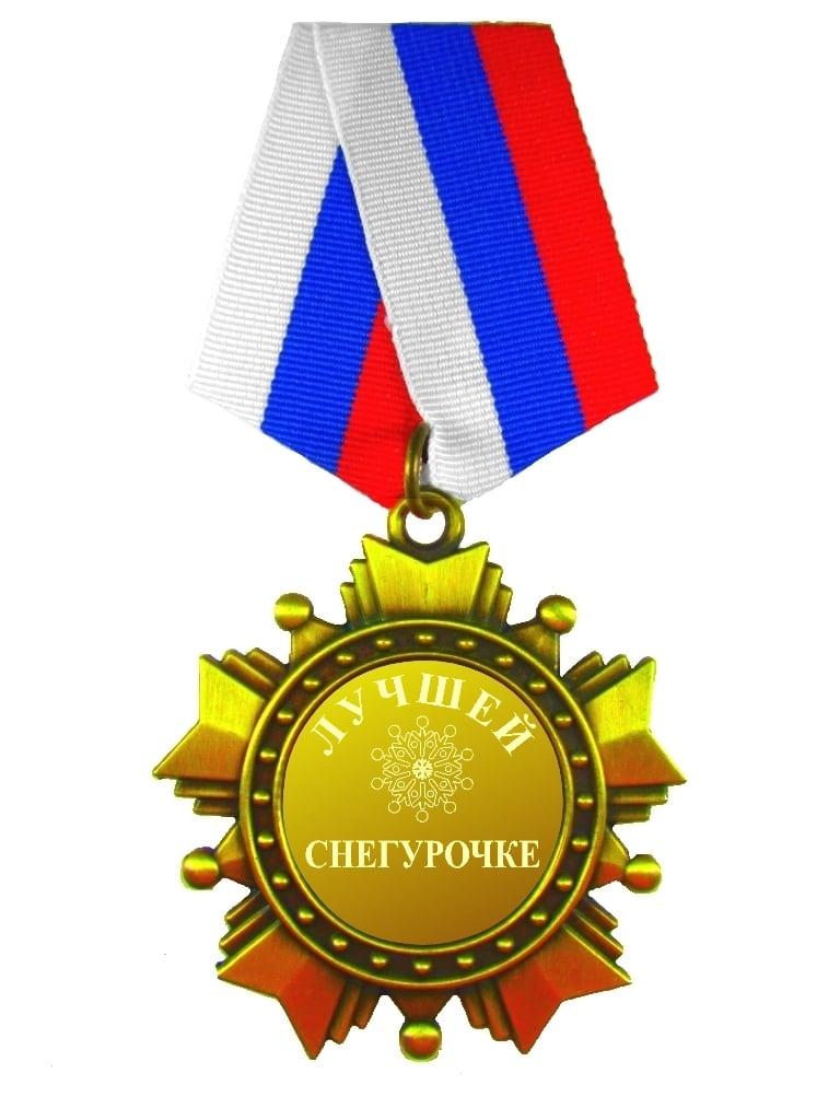 Орден *Лучшей Снегурочке*