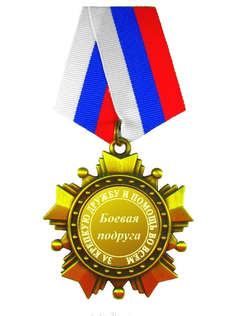 Орден *Боевая подруга*