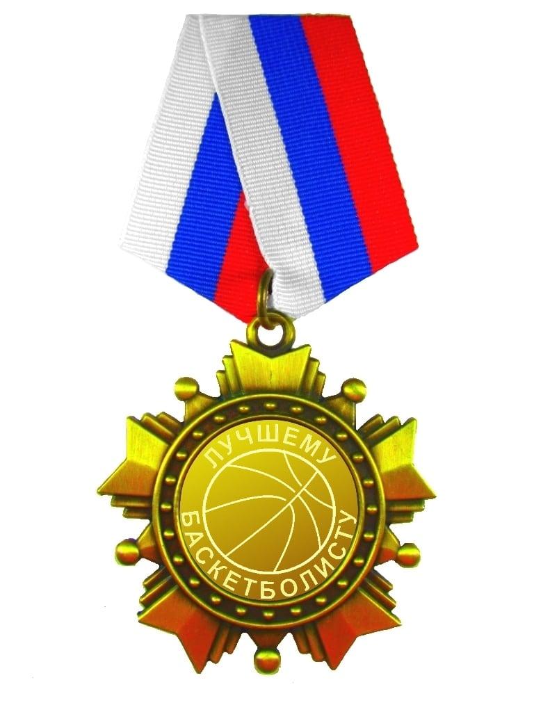 Орден *Лучшему баскетболисту*