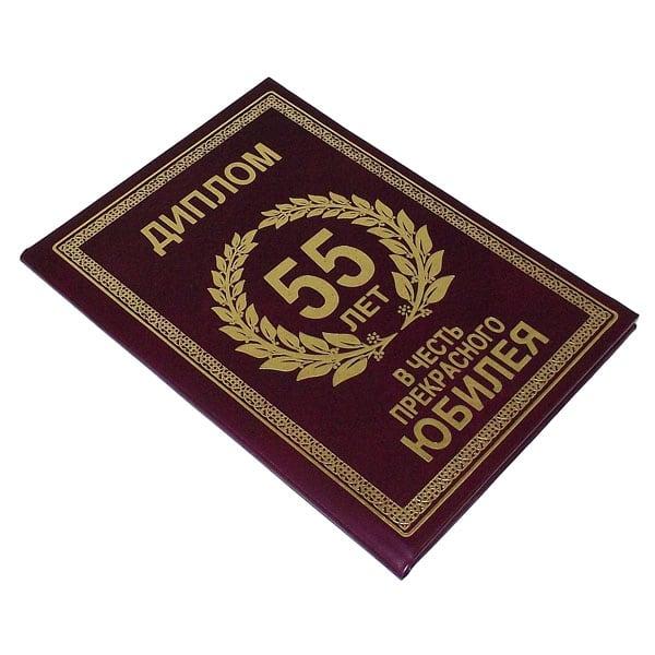 Диплом С юбилеем лет Долина Подарков Диплом С юбилеем 55 лет