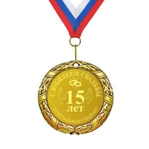 Подарочная медаль *С юбилеем свадьбы 15 лет*