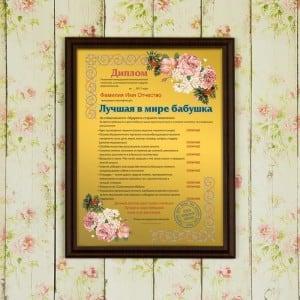 цена на Подарочный диплом (плакетка) *Лучшая в мире бабушка*