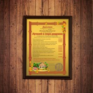 Подарочный диплом (плакетка) *Лучший в мире дедушка* подарочный диплом плакетка лучший жених в мире