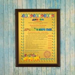 Подарочный диплом (плакетка) *Лучший в мире сын* подарочный диплом плакетка лучший жених в мире