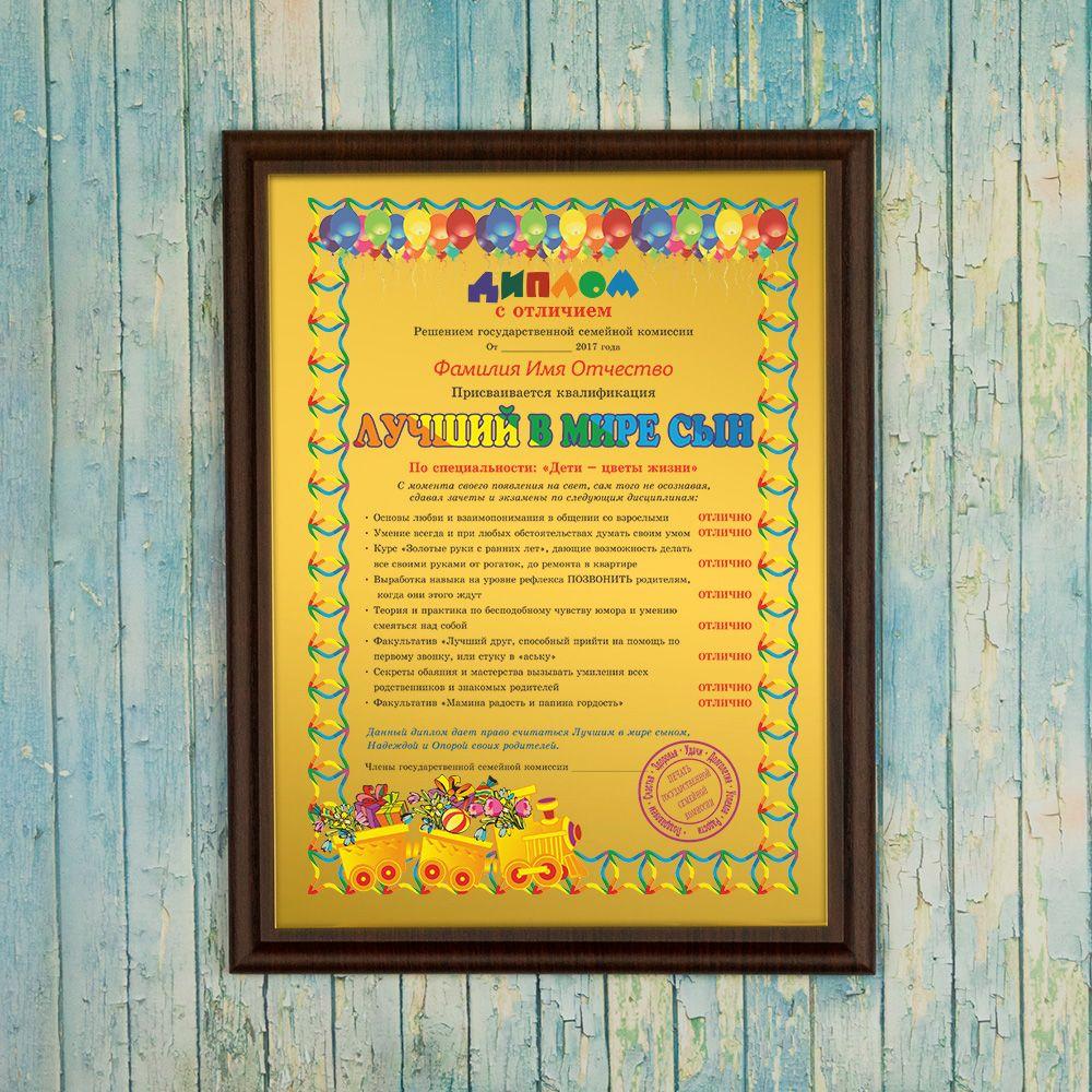 Подарочный диплом (плакетка) *Лучший в мире сын*