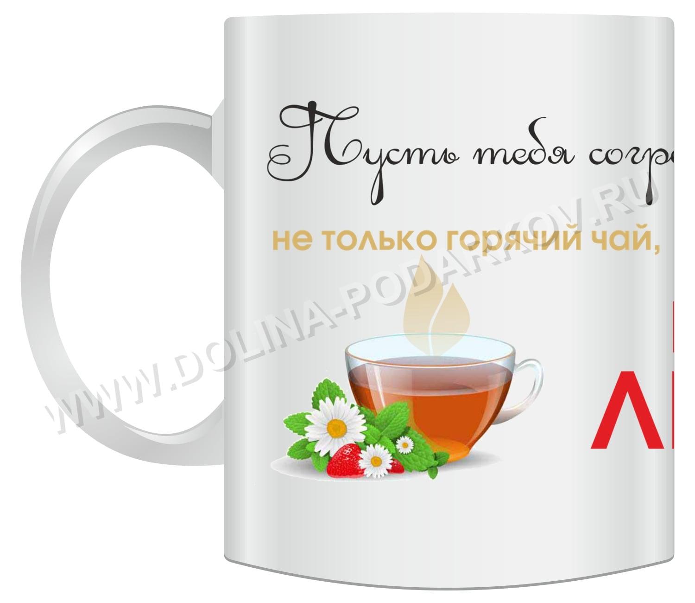 Прикольные поздравления о кружке чая