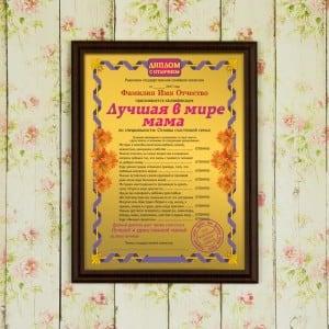 Подарочный диплом (плакетка) *Лучшая в мире мама* конфедициально диплом училища в любом городе россии ode12