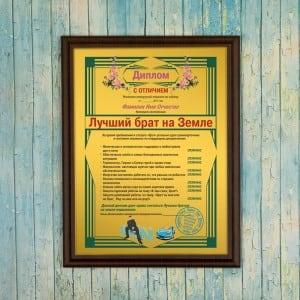 Подарочный диплом (плакетка) *Лучший брат на Земле* подарочный диплом плакетка сертификат на право быть всегда на коне