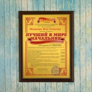 Подарочный диплом (плакетка) *Лучший в мире начальник* подарочный диплом плакетка лучший жених в мире
