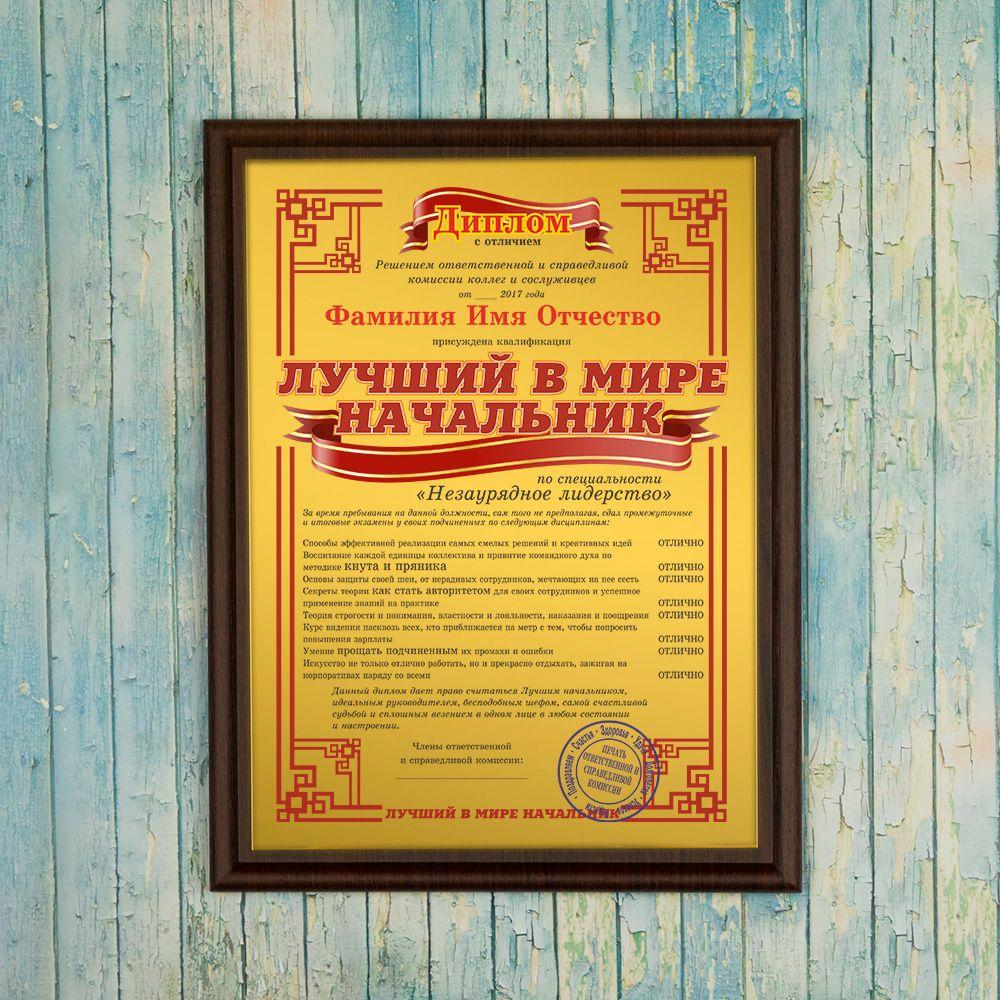 Подарочный диплом (плакетка) *Лучший в мире начальник*