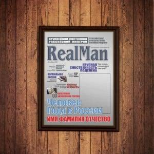 Подарочный диплом (плакетка) *Мужчина с обложки* цены онлайн
