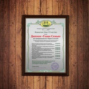 Подарочный диплом (плакетка) *Глава семьи* диплом подарочный 2472
