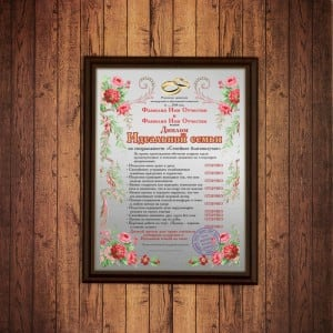 Подарочный диплом (плакетка) *Идеальная семья* диплом учитель за трудолюбие