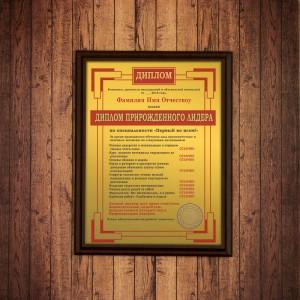 Подарочный диплом (плакетка) *Прирожденного лидера* подарочный диплом плакетка офисный оберег