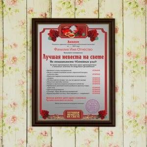 цена на Подарочный диплом (плакетка) *Лучшая невеста на свете*