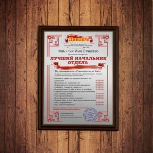 Подарочный диплом (плакетка) *Лучший начальник отдела* диплом подарочный 2472