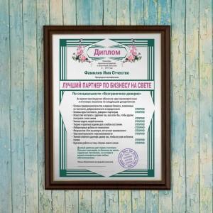 Подарочный диплом (плакетка) *Лучший партнер по бизнесу на свете* цена 2017