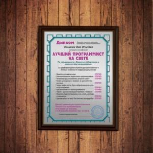 Подарочный диплом (плакетка) *Лучший программист на свете* цена
