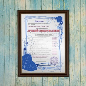 Подарочный диплом (плакетка) *Лучший свекор на свете* цены