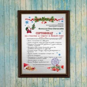 Диплом *Сертификат на счастье и удачу в Новом Году* диплом сертификат на исполнение заветного желания женщине
