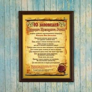 Подарочный диплом *10 заповедей будущего президента России* конфедициально диплом училища в любом городе россии ode12