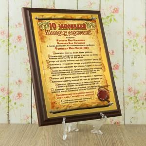 Подарочный диплом (плакетка) *10 заповедей молодых родителей*