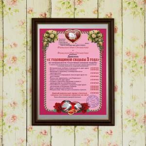 Подарочный диплом (плакетка) *С годовщиной свадьбы 3 года*