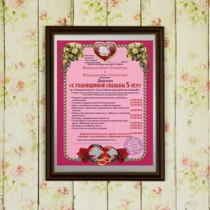 Подарочный диплом (плакетка) *С годовщиной свадьбы 5 лет*
