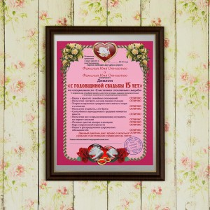 Подарочный диплом (плакетка) *С годовщиной свадьбы 15 лет* цены