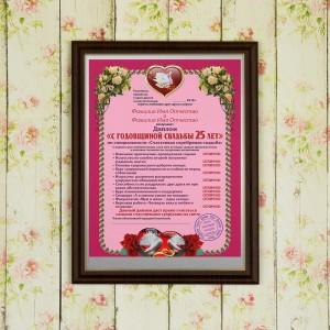 Подарочный диплом (плакетка) *С годовщиной свадьбы 25 лет* именная ваза для цветов с годовщиной
