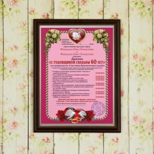 Подарочный диплом (плакетка) *С годовщиной свадьбы 60 лет* именная ваза для цветов с годовщиной