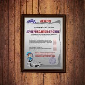 Подарочный диплом (плакетка) *Лучший водитель на свете* цена 2017
