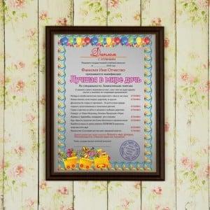 цена на Подарочный диплом (плакетка) *Лучшая в мире дочь*