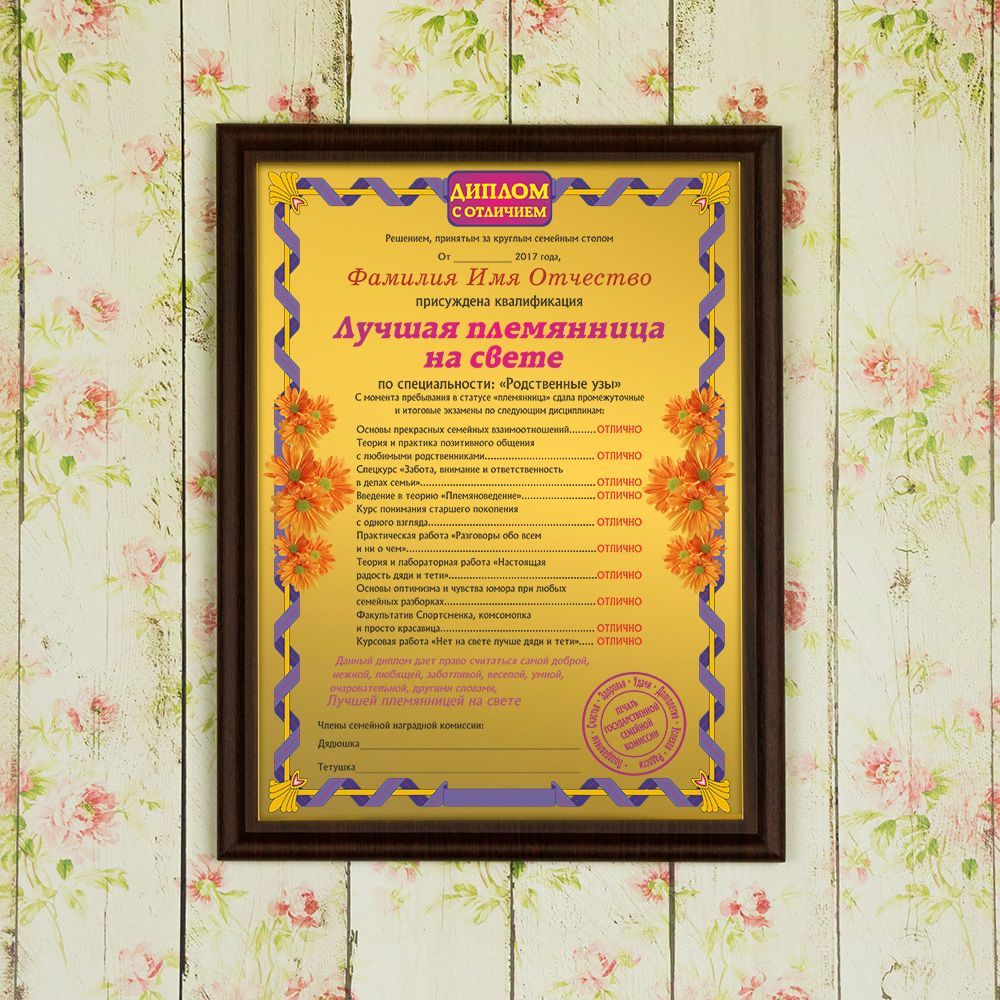 Подарочный диплом (плакетка) *Лучшая племянница на свете*