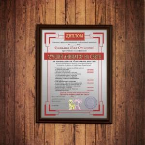 Подарочный диплом (плакетка) *Лучший аниматор на свете*