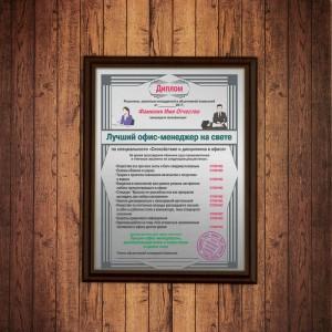 Подарочный диплом (плакетка) *Лучший офис-менеджер на свете* цена 2017