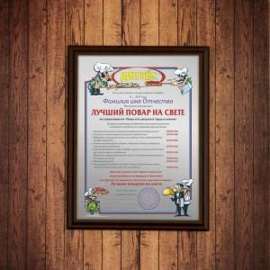 Подарочный диплом (плакетка) *Лучший повар на свете*