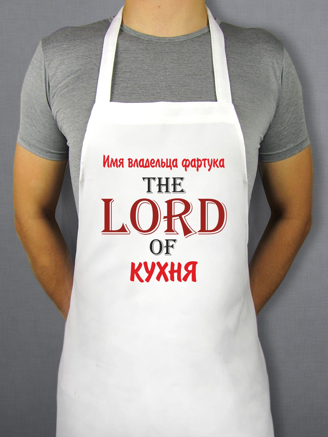 Фартук *The Lord of Кухня*