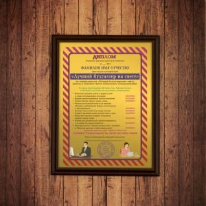 Подарочный диплом (плакетка) *Лучший бухгалтер на свете*