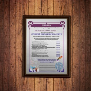 Подарочный диплом (плакетка) *Лучший дизайнер на свете*