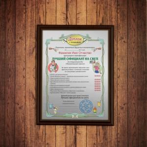 Подарочный диплом (плакетка) *Лучший официант на свете*